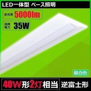 LED 一体型 ベースライト 40形2灯相当 LED 蛍光灯 40W形 125cm LED 蛍光灯器具 40W型 逆富士 LED照明 防虫 直付型 Dスタイル 昼白色 5000lm FLR40235Y|beamtec