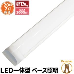 一体型LEDベースライト LED 蛍光灯 20W型 器具一体型 直付 6畳以上用 100V用 薄型 2600lm FLX202Y|beamtec