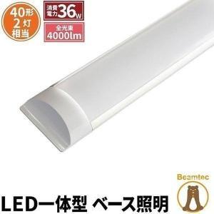 一体型LEDベースライト LED 蛍光灯 40W型 器具一体型 直付 6畳以上用 100V用 薄型 5200lm FLX402Y|beamtec