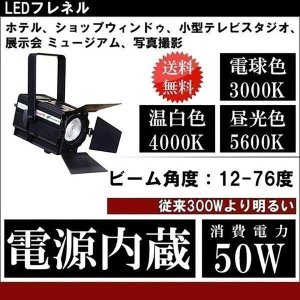 【仕様】 FRENELED50 LED フレネル 選択色温度: 電球色3000K 温白色4000K ...