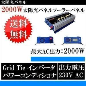 2000W太陽光パネル ソーラーパネル グリッドタイ インバータ Grid Tie インバータ パワーコンディショナ 出力電圧 230V AC INVGT2000|beamtec