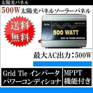 太陽光パネルソーラーパネルGrid Tie インバータ 500W INVGT500|beamtec