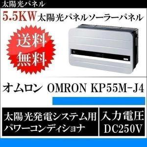 オムロン OMRON KP55M-J4 5.5KW太陽光パネルソーラーパネル 太陽光発電システム用 パワーコンディショナ|beamtec