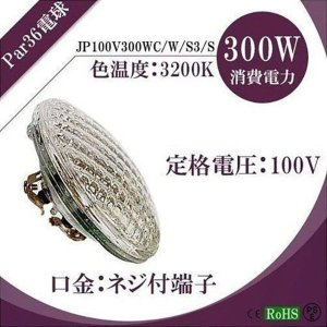 ウシオ Par36電球 JP100V300WC W S3 S ワイド|beamtec