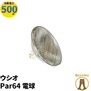 ウシオ Par64電球 ミディアム JP100V500WC/M/S6/E