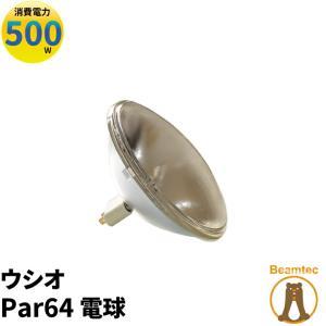 ウシオ Par64電球 ナローJP100V500WC/N/S6/E