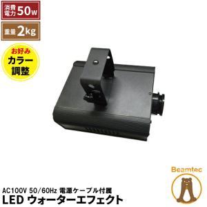 LEDウォーターエフェクト 色 RGB Mixing DMX 入力あり スタンドアローンモード|beamtec
