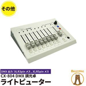 Liteputer CX-804 ライトピューター DMX調光卓|beamtec