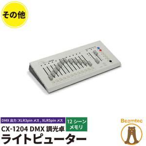 Liteputer CX-1204 ライトピューター Liteputer CX-1204 DMX調光卓|beamtec