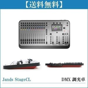 Jands StageCL DMX 調光卓 Touch scree LED 照明機器向け K0156|beamtec