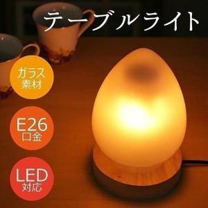 テーブルライト ガラス 1灯 E26 E26口金 照明器具 ...
