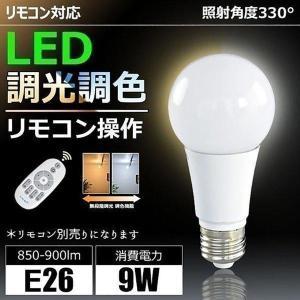 リモコン操作調光 調色 LED 電球 E26 60w相当 角度330度 9W 一般電球タイプ LEDライト ledランプ LB18269W2C-B-WIFI LED 電球色 から昼光色 まで 2700-6500K beamtec