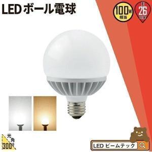 LED 電球 E26 ボール球 ボール電球形 9W 100W型相当 直下照度で比較した場合 ボール電球タイプ 照射角度300度 LB1926A LED 電球色 2700K LB1926C 昼光色 6000K