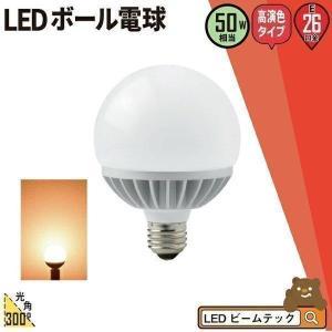 【高演色タイプ Ra95】LED電球 E26 50W相当 ボール電球タイプ 明るいキレイ色 角度300° LEDボール球  ボール電球形 LB1926AV 電球色2700K