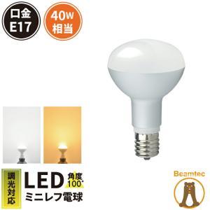 LED ミニレフ電球 E17 調光器対応 LED 電球 4.5W(ハロゲン40W相当) 角度100° LB3017AD 電球色 LB3017CD 昼光色 【beamtec】