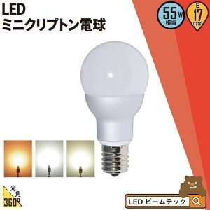 LED 電球 E17 ミニクリプトン形 55W形相当 全方向 小形電球タイプ LEDライト LB9717 LED 電球色 白色 昼光色|beamtec
