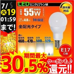 LED 電球 E17 調光器対応 ミニクリプトン形 50W 60W 小形電球タイプ LB9717D 濃いLED 電球色 2300K LED 電球色 2700K 白色4500K 昼光色 6000K|beamtec