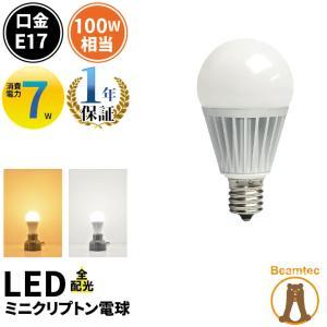 LED 電球 E17 100W相当 全配光 ミニクリプトン球 ミニクリプトン電球 ミニクリプトン形 LB9917-II LED 電球色 1080lm 昼白色 1180lm