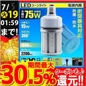 LED 水銀ランプ 75W 相当 E26 防水 密閉型器具対応 LED コーンライト 照射角360度...