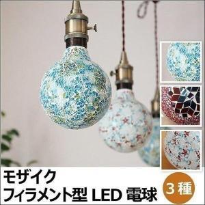 モザイクフィラメント型LED 電球 LED 電球 モザイク E26口金 天井照明 ペンダント 電球LBQ130-6L-F LBQ130-5L-F LBQ128-5L-F|beamtec
