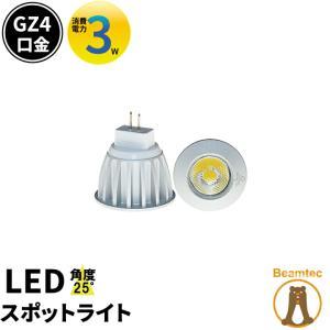 LED スポットライト 3W GU4 MR11 LED 電球 DC12V  角度25°LBS3M11A 電球色 2700K LBS3M11C 昼光色 6000K 【beamtec】