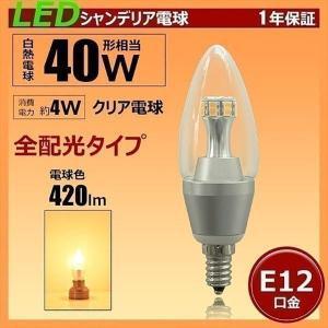 LED シャンデリア 電球 E12 40w相当 クリア 電球 電球色 420lm LC6012A-4II 照明 ランプ beamtec