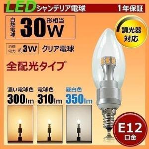 LED シャンデリア 電球 E12 口金 30W相当 3W LC6012D-3II 濃いLED 電球色 LC6012HD-3II LED 電球色 LC6012AD-3II 昼白色 LC6012YD-3II クリア beamtec