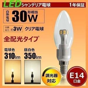 LED シャンデリア 電球 E14 口金 25W相当 調光器対応 LC6014D-3II LC6014AD-3II LED 電球色 2700K LC6014YD-3II 昼白色 5000K クリア 用 beamtec
