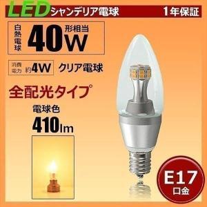 LED シャンデリア 電球 E17 40w 相当 LED 電球色 クリア 25w インテリア 照明 省エネ ランプ LC6017A-4II beamtec