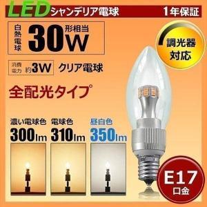 LED シャンデリア 電球 E17 30W相当 調光器対応 消費電力 3W 300lm LC6017D-3II クリア 全配光 照明 ランプ beamtec