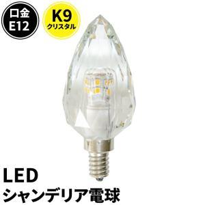 LED シャンデリア 電球 クリスタル E12 クリア 40W シャンデリア球 K9 おしゃれ インテリア 口金 リビング 寝室 ダイニング LCK9012A LCK9012C beamtec