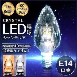 LEDシャンデリア電球 E14 シャンデリア クリスタル LED クリア LCK9014A LED 電球色 300lm LCK9014C 昼光色 450lm beamtec