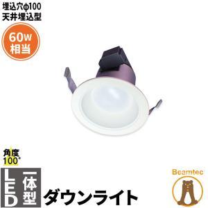 LEDダウンライト 埋込穴φ100 白熱球60W相当 天井埋込型 電源内蔵 日亜チップ 角度100度...