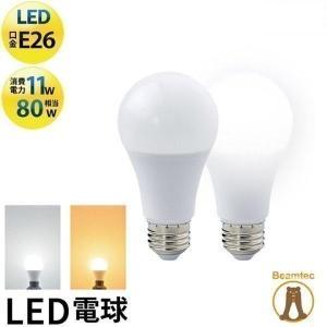 LED 電球 e26 80w相当 光の広がるタイプ 11W 1160lm LED 電球色 昼光色 選択 一般電球 全配光 led照明 LEDライト照明