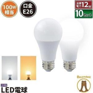 【10個セット】 2年保証 LED電球 E26 100w相当 全方向 一般電球形  光の広がるタイプ 日亜化学チップ  LDA12-G/Z100/BT--10 電球色 昼白色 【beamtec】
