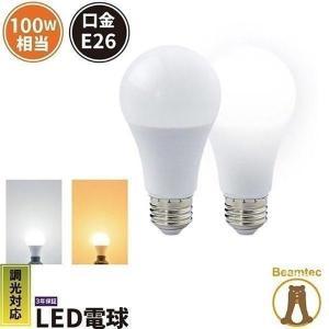 2年保証 LED電球 E26 100w相当  調光器対応 全方向 一般電球形 光の広がるタイプ 日亜化学チップ  LDA12-G/Z100/D/BT 電球色 昼白色【beamtec】