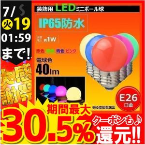 LED 電球 E26 ミニボールタイプ 1W LED装飾電球 IP65 カラー led 電球 LED 電球色 レッド 赤色 緑色 青色 ピンク