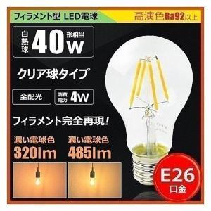 LED 電球 e26 30w 40w相当 フィラメント led クリア球 全配光 間接照明 一般電球形 PS60 ハロゲン色 ガラス led 照明 LEDライト LDA4-F BT|beamtec
