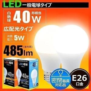 LED 電球 E26 40W形相当 一般電球形 485lm 広配光タイプ led 電球 e26 LED 電球色 昼光色 LEDライト 価格重視型 サービス品 LDA5-C40II IRODORI PLUM