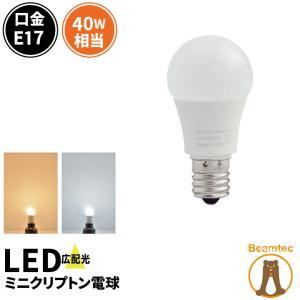 LED 電球 E17 40w相当 LED 電球色 昼光色 ミニクリプトン形 ミニクリプトン電球 小形電球 ミニクリプトン 広配光 LDA5L-E17C40 LED 電球色 LDA5D-E17C40 昼光色|beamtec
