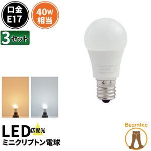 3個セット 送料無料  LED電球 E17 40w相当  ミニクリプトン形 ミニクリプトン電球 小形電球タイプ 広配光 LDA5L-E17C40--3 電球色 LDA5D-E17C40--3 昼光