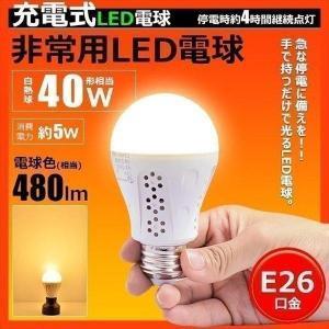 充電式 LED 電球 E26 40W相当 4時間点灯 防災グッズ バッテリ内蔵 一般電球タイプ LDA5L-EMER LED 電球色 485lm|beamtec