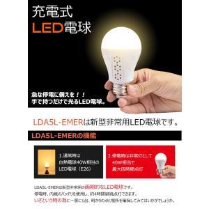充電式 LED 電球 E26 40W相当 4時間点灯 防災グッズ バッテリ内蔵 一般電球タイプ LDA5L-EMER LED 電球色 485lm|beamtec|03