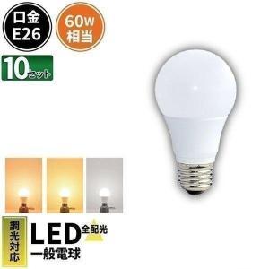 10個セット  LED電球 e26 60W相当 調光器対応 密閉型器具対応 光の広がるタイプ 濃い電球色 800lm 電球色 820lm 昼白色 850lm LDA6-G/Z60/D/BT--10