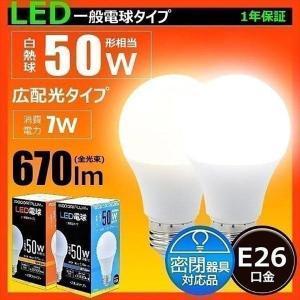 LED 電球 E26 50W形相当 一般電球形 670lm 広配光タイプ led 電球 e26 LED 電球色 昼光色 LEDライト LDA7-C50II IRODORI PLUM