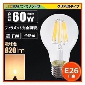 LED 電球 e26 60w相当 フィラメント led クリア球 全配光 一般電球形 A60 ハロゲン色 ガラス led 照明 LEDライト LDA7L-F BT|beamtec