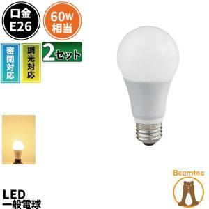 2個セット 送料無料 LED電球 E26 調光器対応 60W相当 全配光タイプ  電球色 一般電球 led照明 ライト LED照明 LDA8LD-C60--2 IRODORI PLUM【Beamtec】