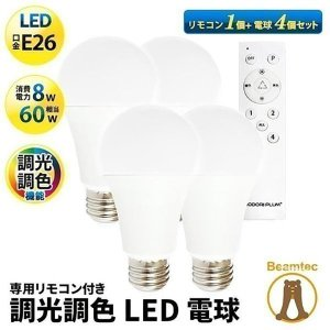 【12日限定P24倍】LED電球 調光 調色 リモコン 60w 型 工事不要 玄関 廊下 寝室 リビ...