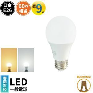 LED 電球 E26 60W形相当 一般電球形 810lm 広配光 led 電球 e26 LED 電球色 昼光色 LEDライト 新生活 LED照明 省エネ LDA9-C60II|beamtec
