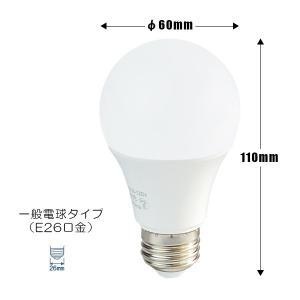 LED 電球 E26 60W形相当 一般電球形 810lm 広配光 led 電球 e26 LED 電球色 昼光色 LEDライト 新生活 LED照明 省エネ LDA9-C60II|beamtec|02